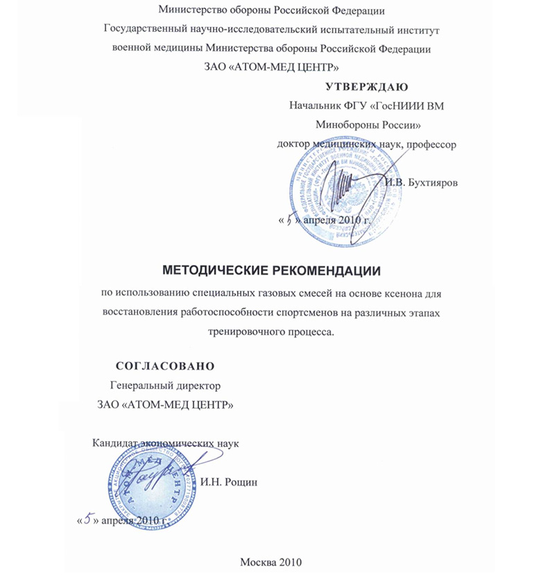 A letter from the Russian government to ZAO Atom-Med Center giving official approval to use xenon gas on athletes.